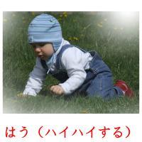 はう(ハイハイする) picture flashcards
