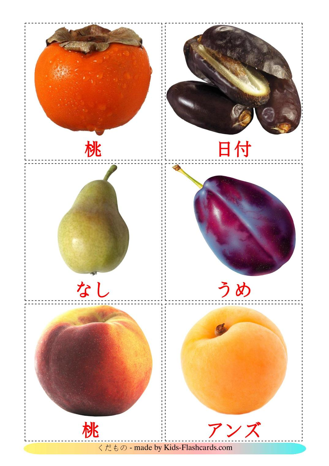Fruits - 20 Free Printable japanese Flashcards