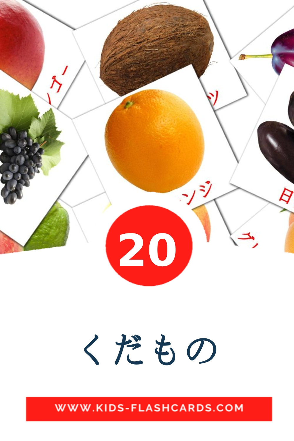 20 くだもの Picture Cards for Kindergarden in japanese