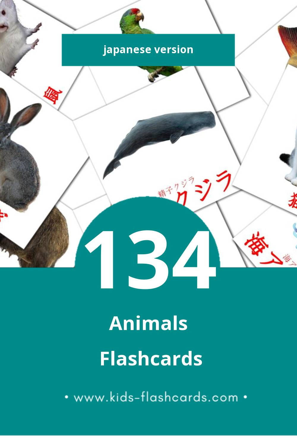 Visual 動物 Flashcards for Toddlers (46 cards in Japanese)