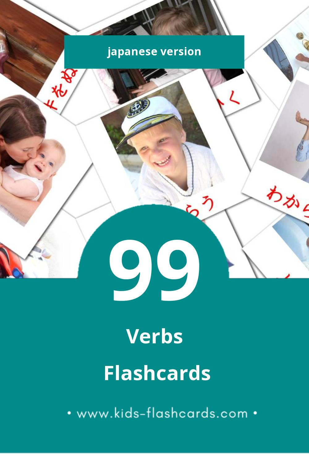 Visual 動詞 Flashcards for Toddlers (100 cards in Japanese)