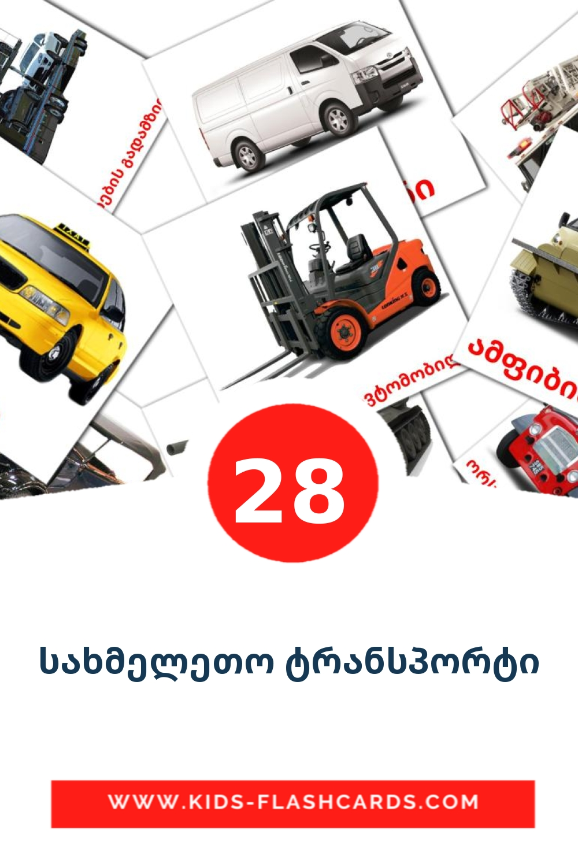28 სახმელეთო ტრანსპორტი Picture Cards for Kindergarden in georgian