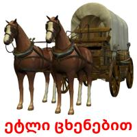 ეტლი ცხენებით picture flashcards