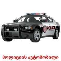 პოლიციის ავტომობილი picture flashcards