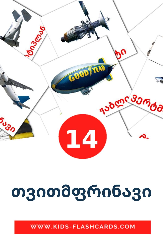 14 თვითმფრინავი Picture Cards for Kindergarden in georgian