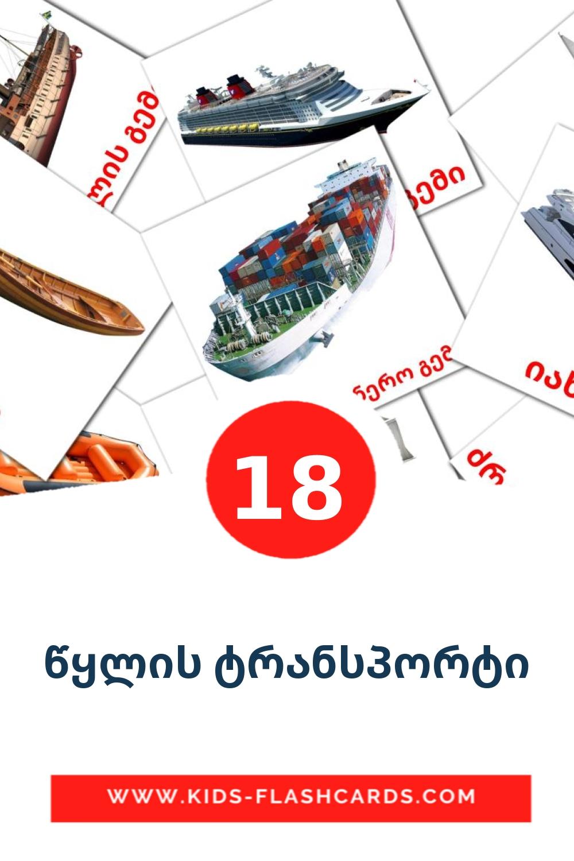 18 წყლის ტრანსპორტი Picture Cards for Kindergarden in georgian