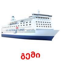 გემი picture flashcards