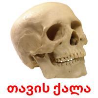 თავის ქალა карточки энциклопедических знаний