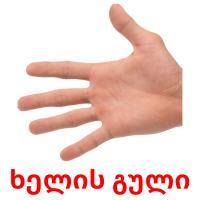 ხელის გული карточки энциклопедических знаний