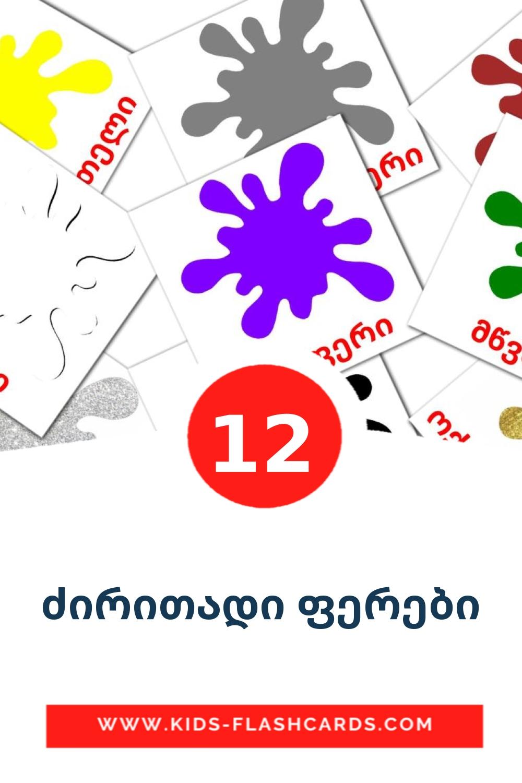 12 ძირითადი ფერები Picture Cards for Kindergarden in georgian