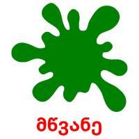 მწვანე picture flashcards