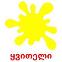 ყვითელი picture flashcards