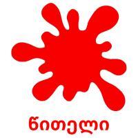 წითელი picture flashcards