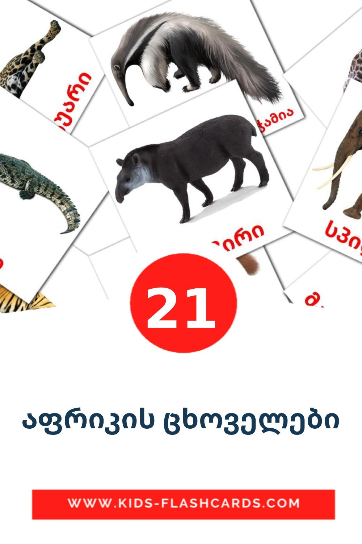 21 აფრიკის ცხოველები Picture Cards for Kindergarden in georgian