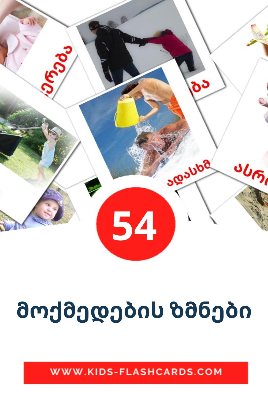 55 მოქმედების ზმნები Picture Cards for Kindergarden in georgian