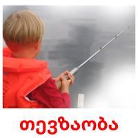 თევზაობა picture flashcards