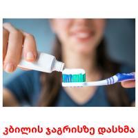 კბილის ჯაგრისზე დასხმა picture flashcards