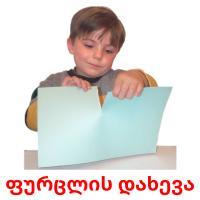 ფურცლის დახევა picture flashcards