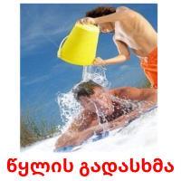 წყლის გადასხმა picture flashcards