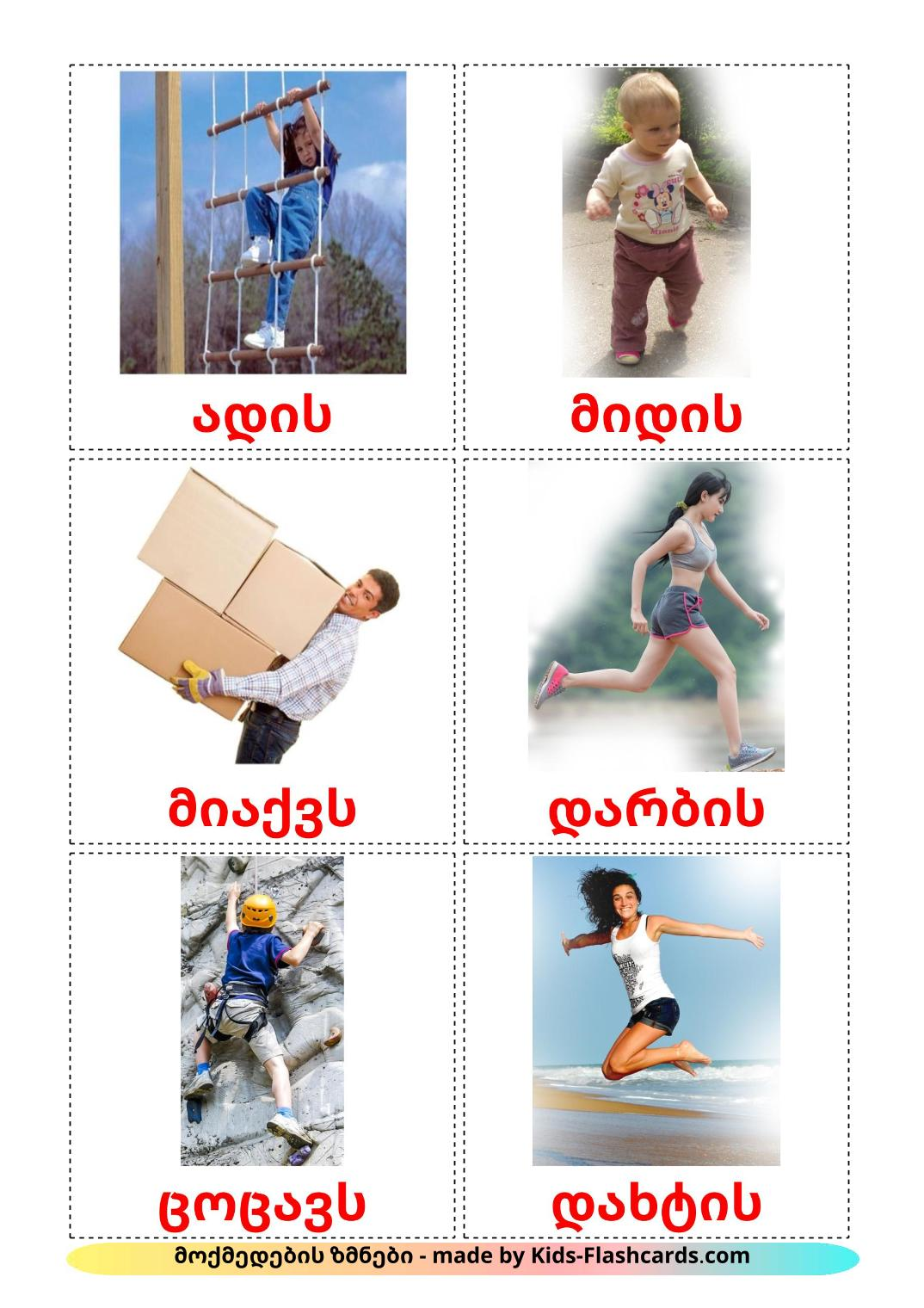 Movement verbs picture cards for Kindergarden in georgian