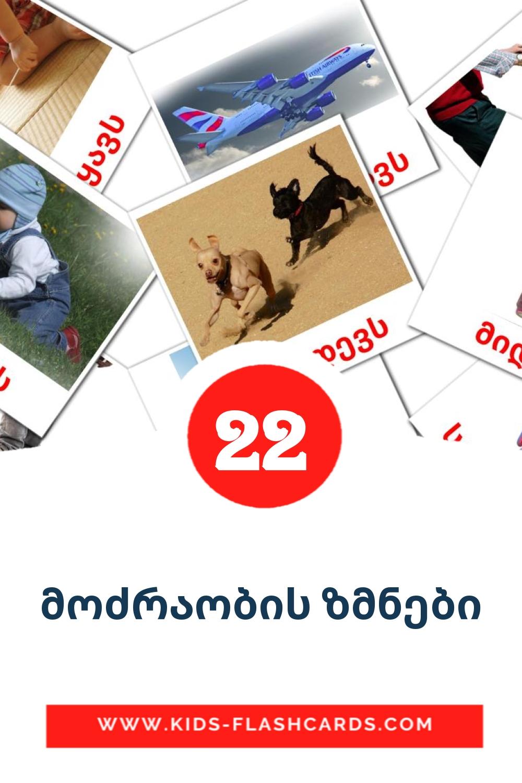 22 მოქმედების ზმნები Picture Cards for Kindergarden in georgian
