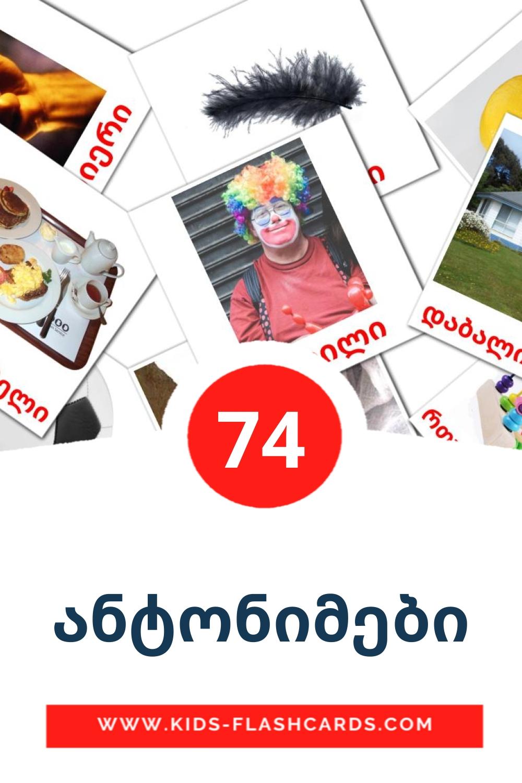 74 ანტონიმები Picture Cards for Kindergarden in georgian