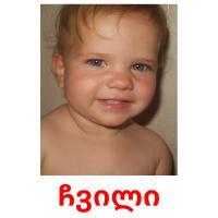 ჩვილი picture flashcards