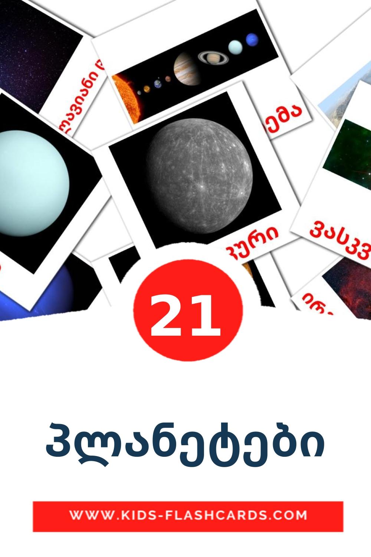 20 პლანეტები Picture Cards for Kindergarden in georgian