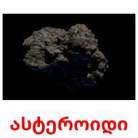 ასტეროიდი picture flashcards
