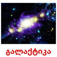 გალაქტიკა picture flashcards
