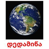 დედამიწა picture flashcards