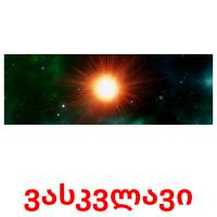 ვასკვლავი picture flashcards