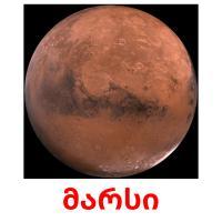 მარსი picture flashcards
