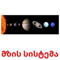 მზის სისტემა picture flashcards
