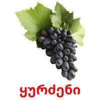 ყურძენი picture flashcards