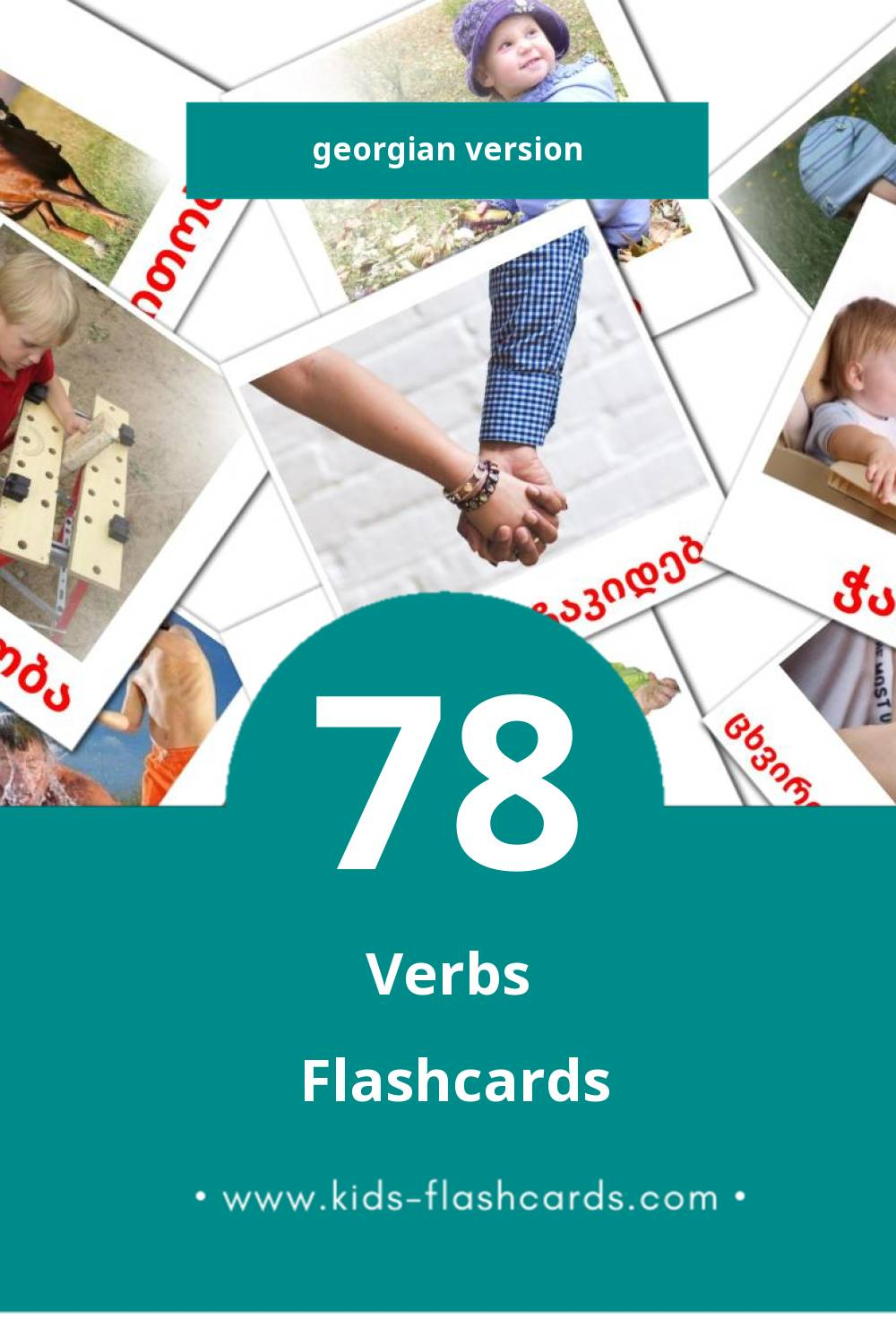 Visual ზმნები Flashcards for Toddlers (22 cards in Georgian)