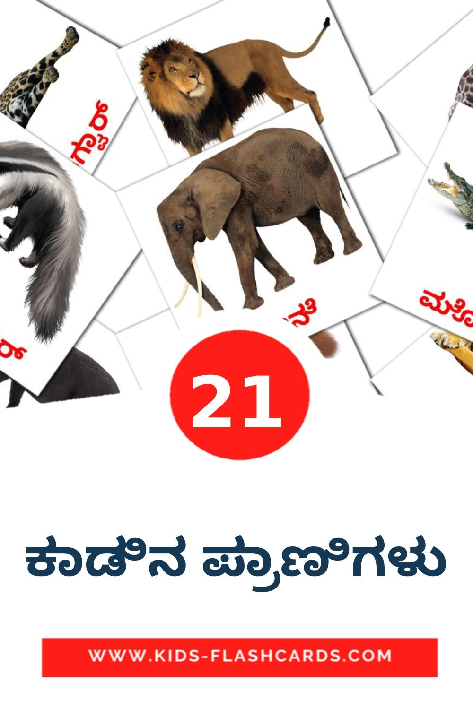 21 ಕಾಡಿನ ಪ್ರಾಣಿಗಳು Picture Cards for Kindergarden in kannada