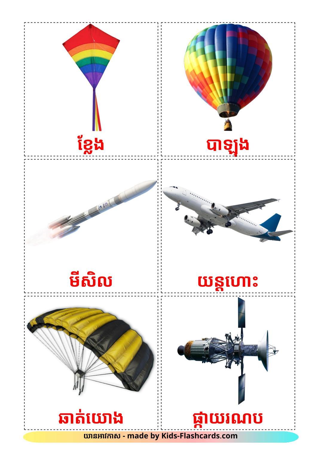 Aircraft - 14 Free Printable khmer Flashcards