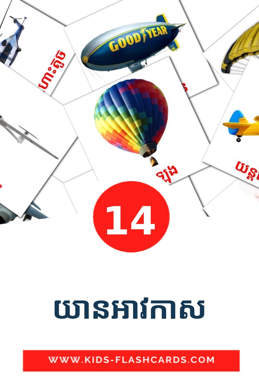 14 យានអាវកាស Picture Cards for Kindergarden in khmer