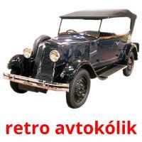 retro avtokólіk picture flashcards