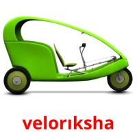 velorıksha picture flashcards