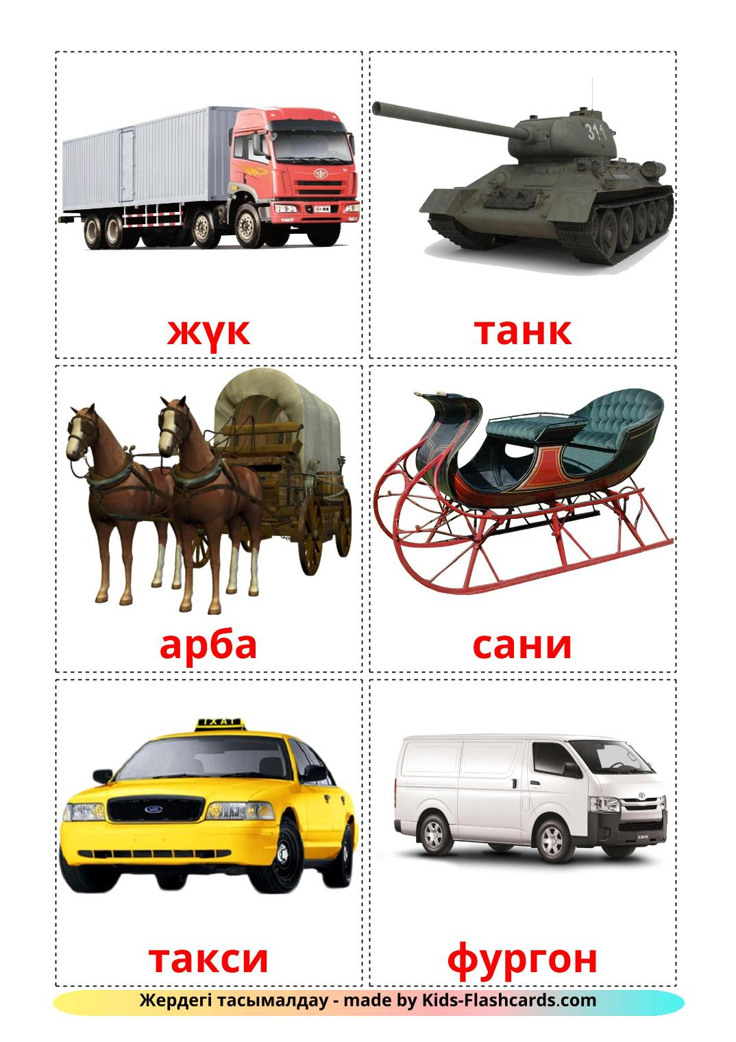 Land transport - 28 Free Printable kazakh Flashcards