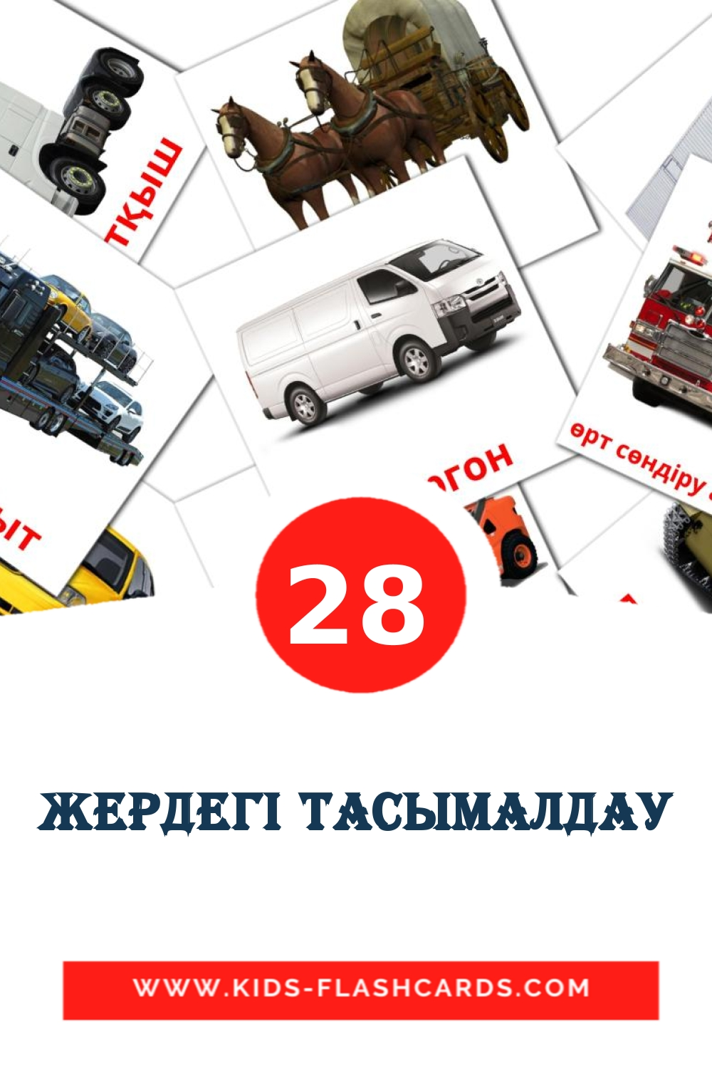 28 Жердегі тасымалдау Picture Cards for Kindergarden in kazakh