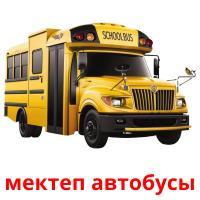 мектеп автобусы picture flashcards