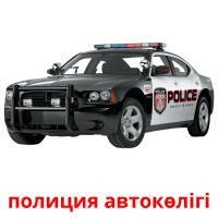 полиция автокөлігі picture flashcards