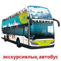 экскурсиялық автобус picture flashcards
