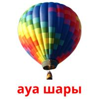 ауа шары picture flashcards
