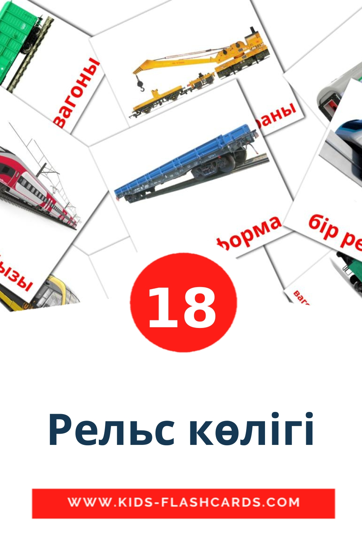 18 Рельс көлігі Picture Cards for Kindergarden in kazakh