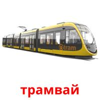трамвай picture flashcards