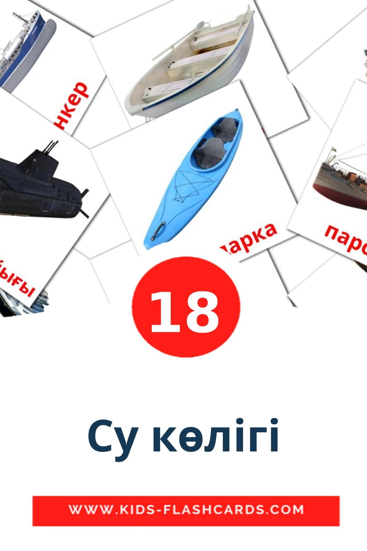 18 Су көлігі Picture Cards for Kindergarden in kazakh